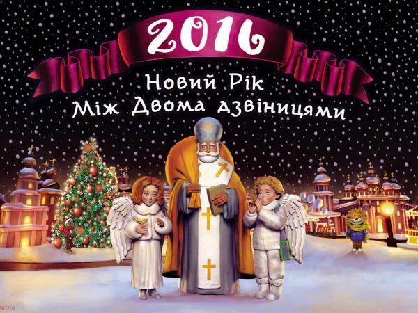 """Новый Год 2016 """"Між двома дзвіницями"""""""