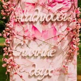 Сад любви - фото 3