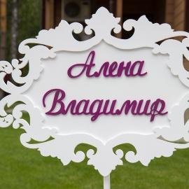 Ягодная свадьба - фото 16
